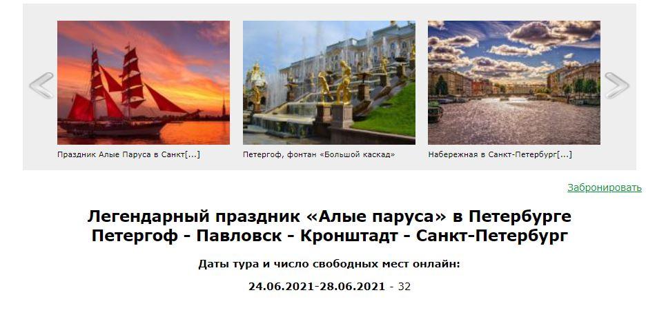 Экскурсия в Санкт-Петербург на праздник Алые паруса