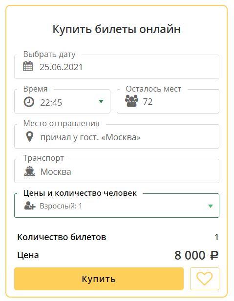 Купить билет на теплоход онлайн