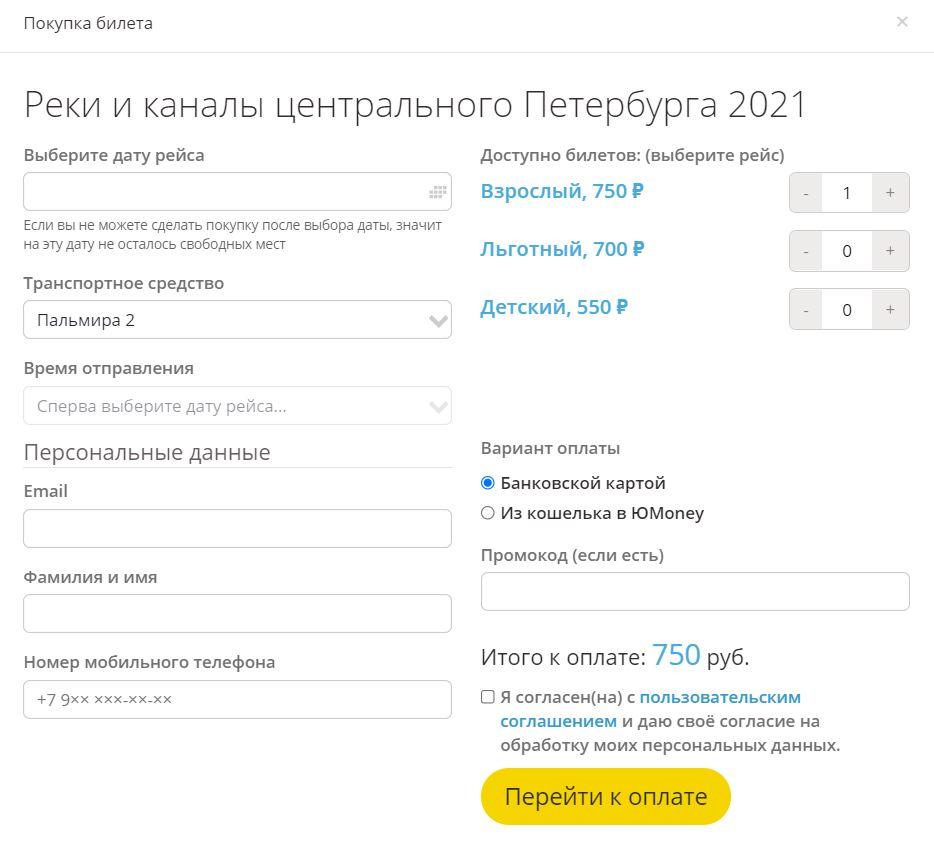 Покупка билета на экскурсию по рекам и каналам Санкт-Петербурга