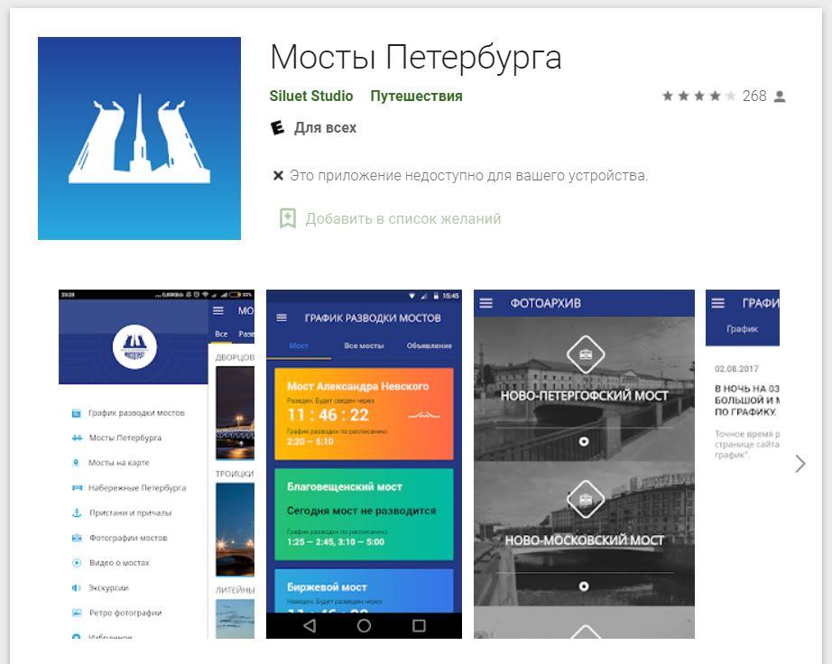 """Мобильное приложение """"Мосты Петербурга"""""""